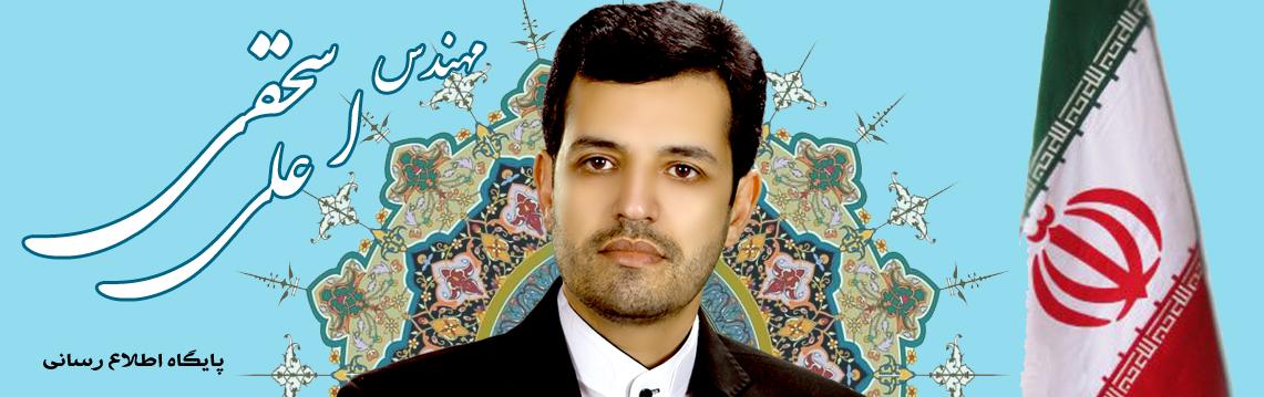 مهندس علی اسحقی